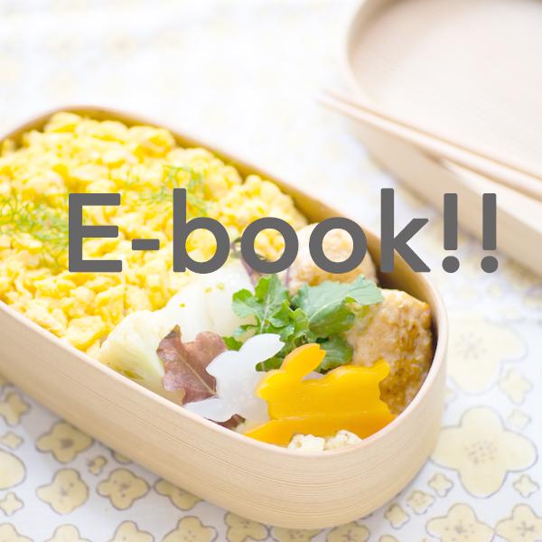 電子書籍出版のお知らせ。いつでも簡単、美味しい、曲げわっぱレシピ!