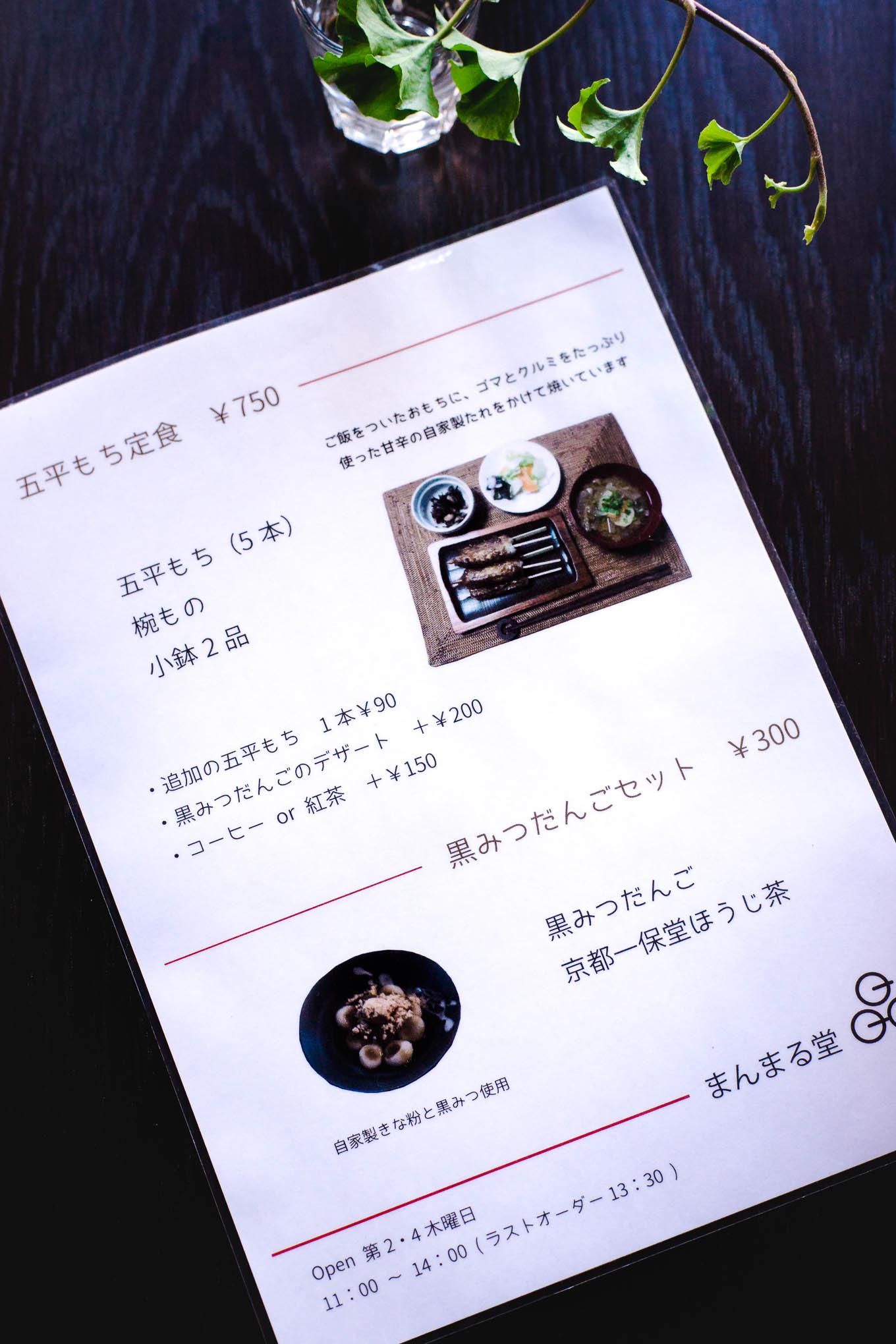 natsuya-goheimochi-3
