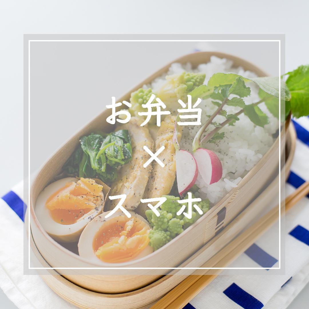 【満席御礼】大阪で曲げわっぱ弁当フォトレッスンのお知らせです