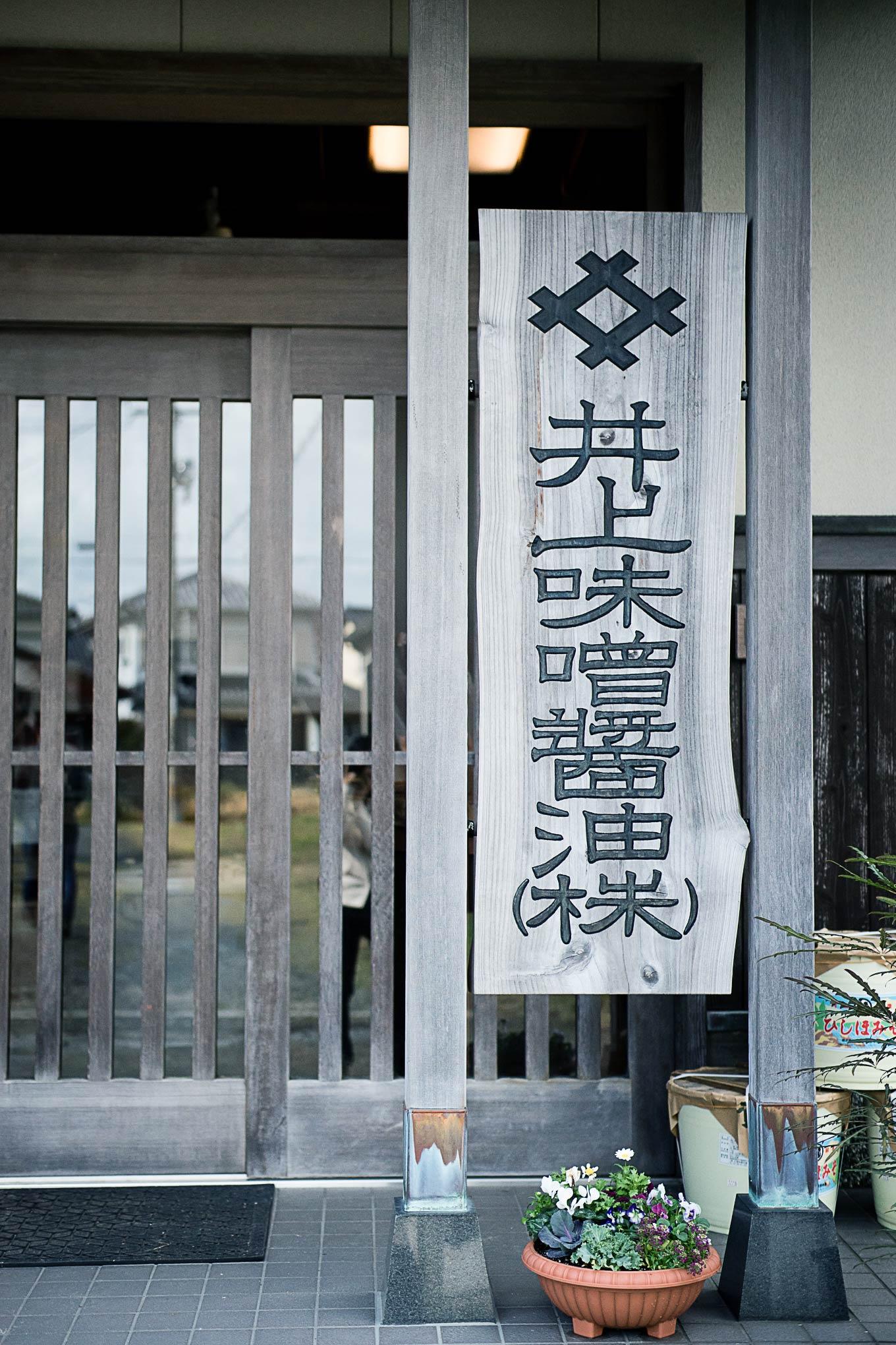 inoue-miso-syouyu-11