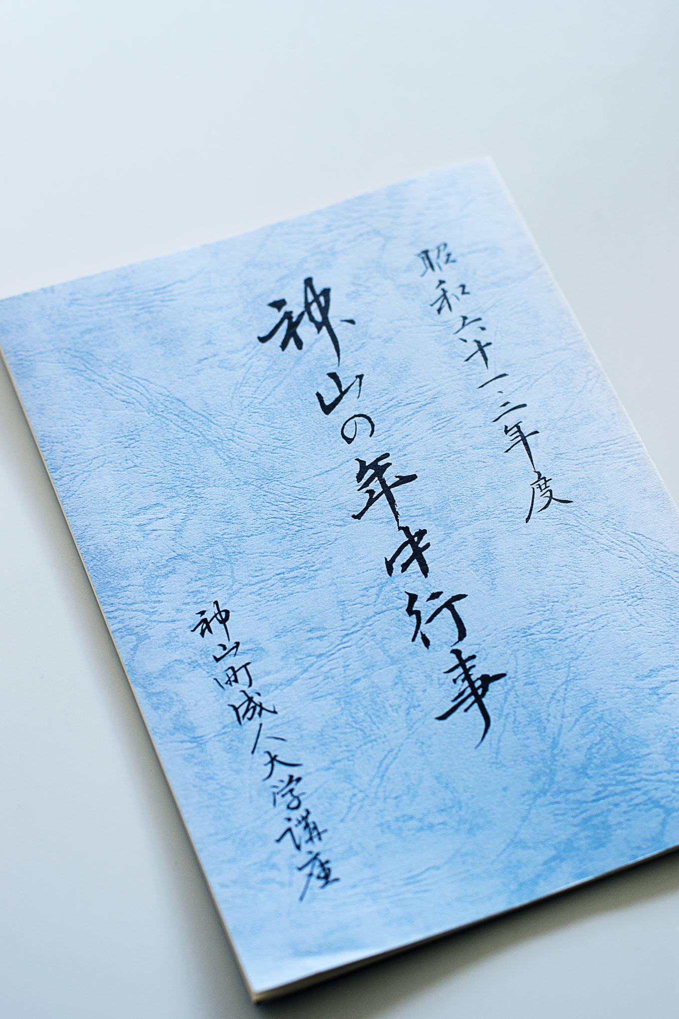 nanakusa-gayu-in-kamiyama-5