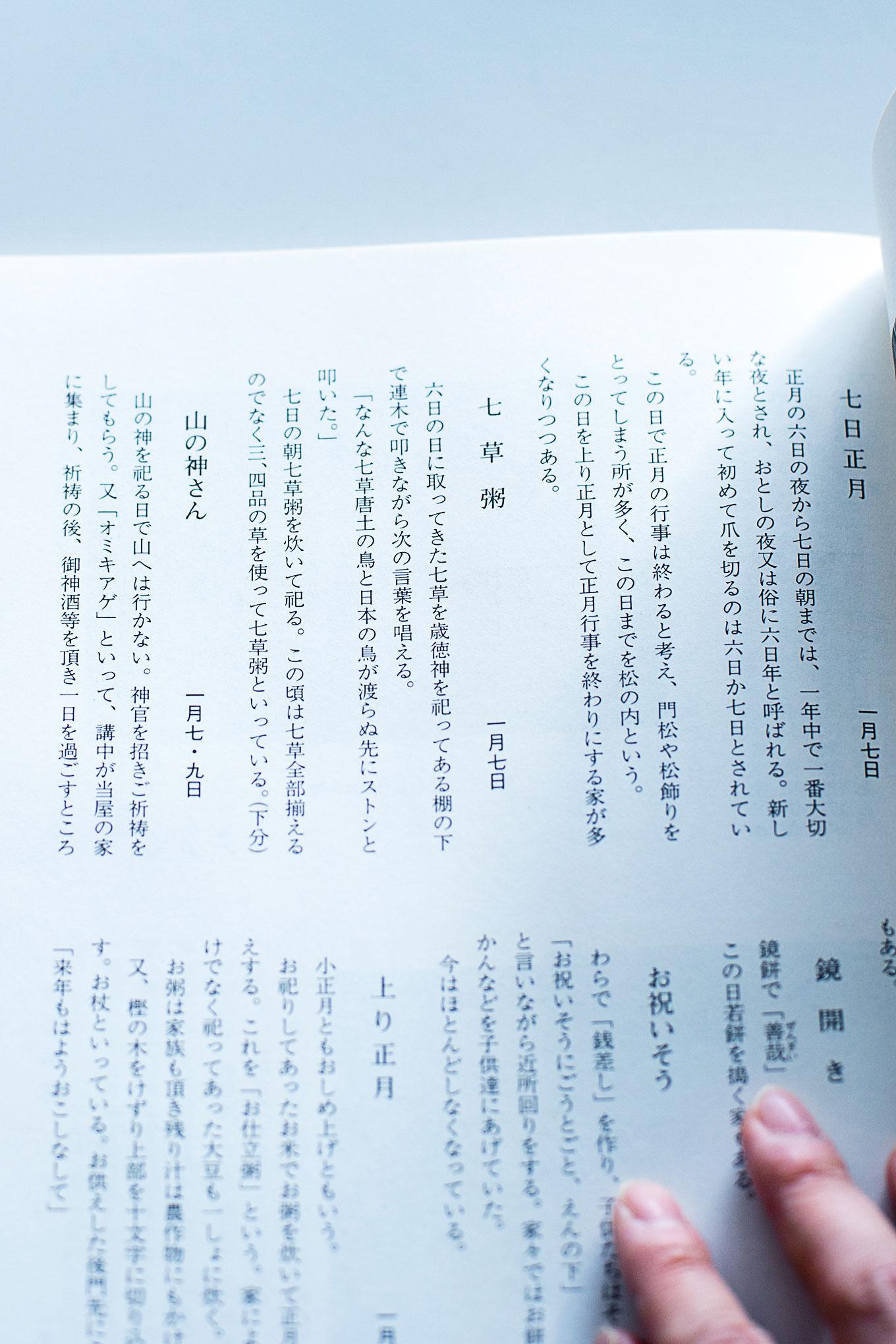 nanakusa-gayu-in-kamiyama-8