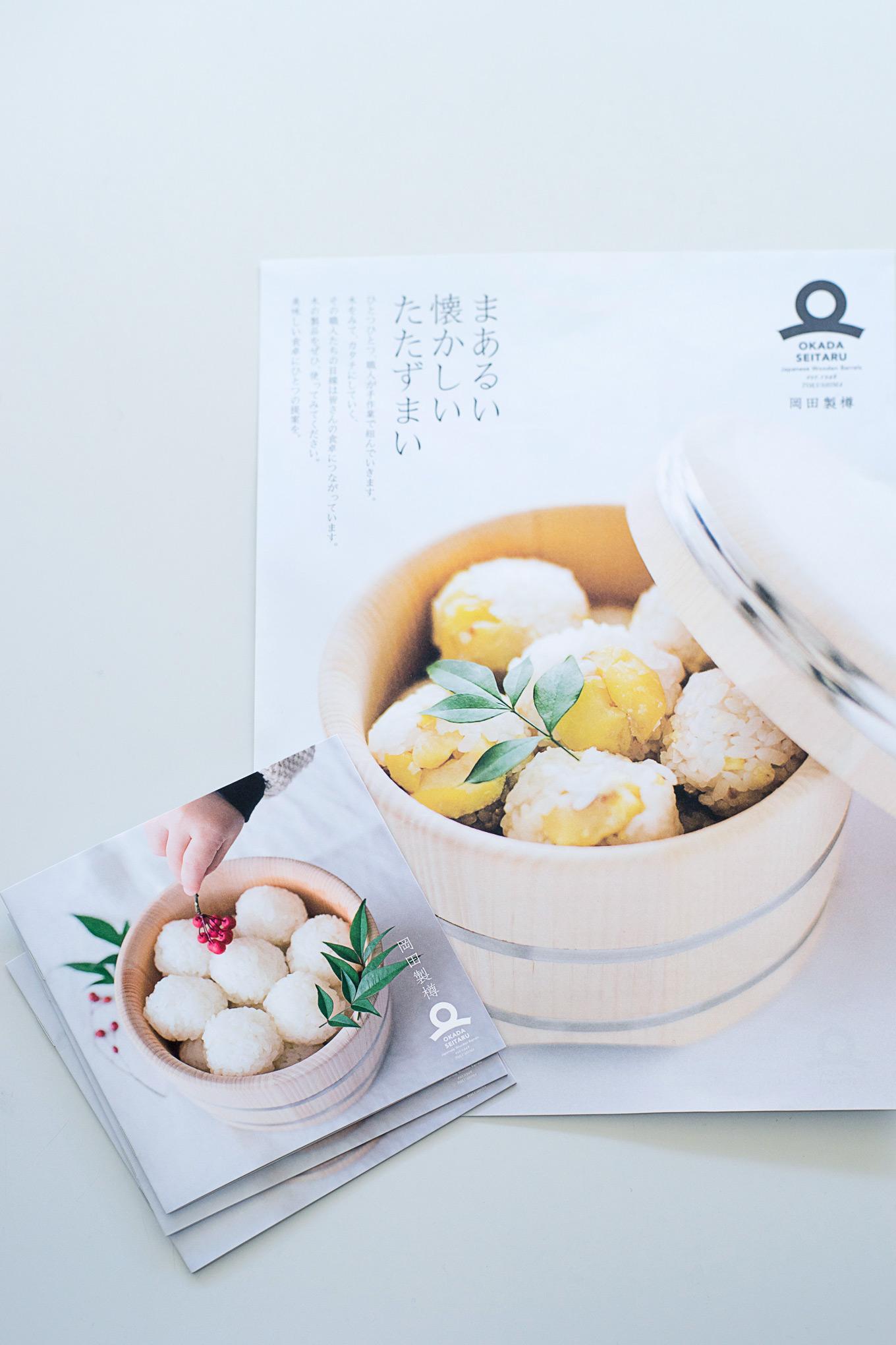 okada-seitaru-pamphlet-1
