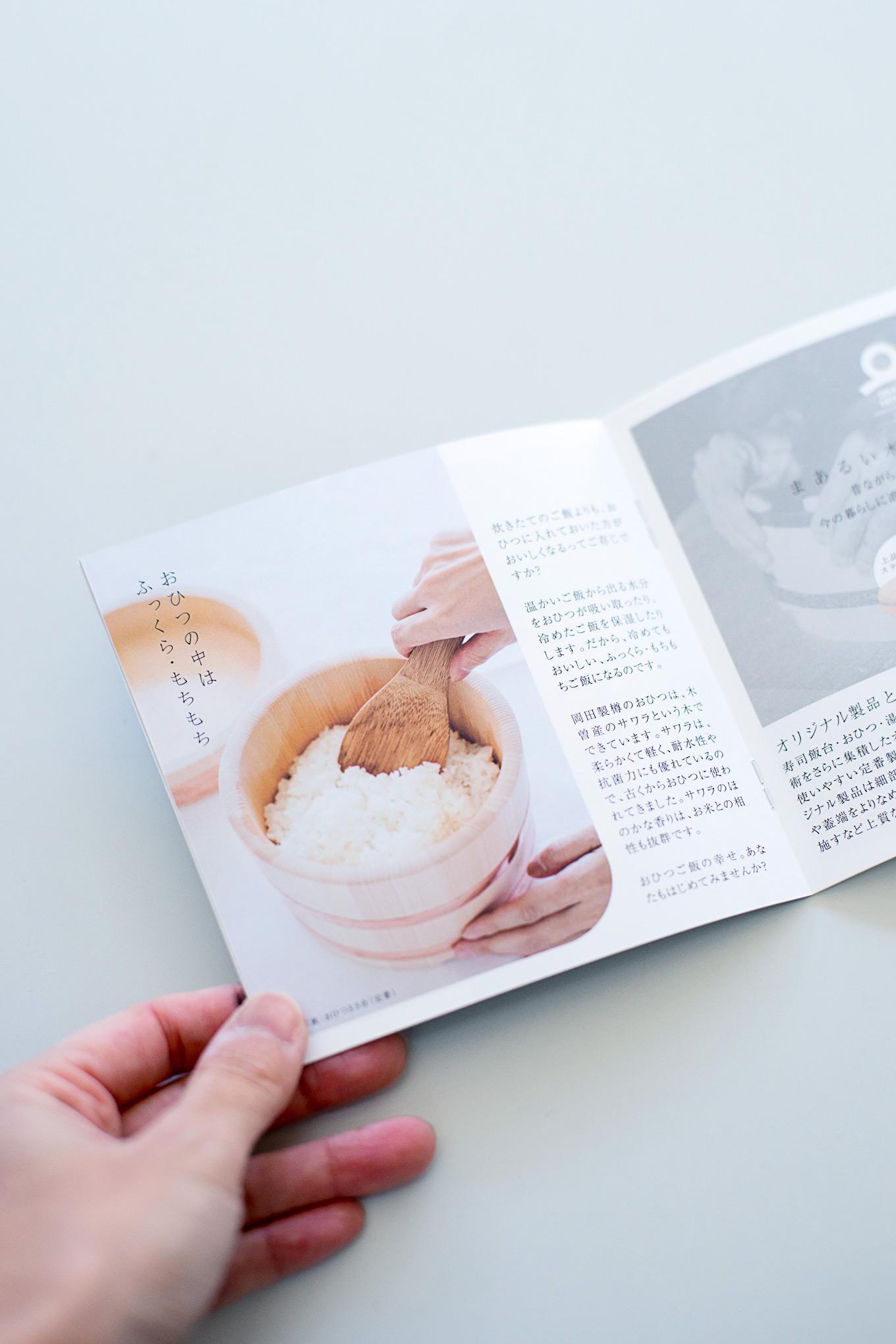 okada-seitaru-pamphlet-3