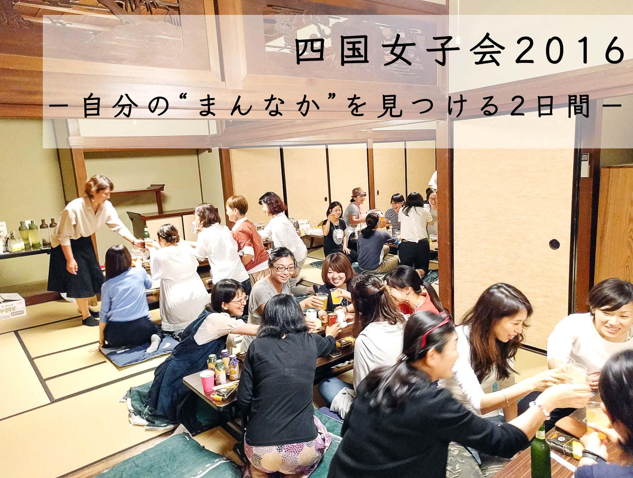 shikoku-jyoshikai-175-2