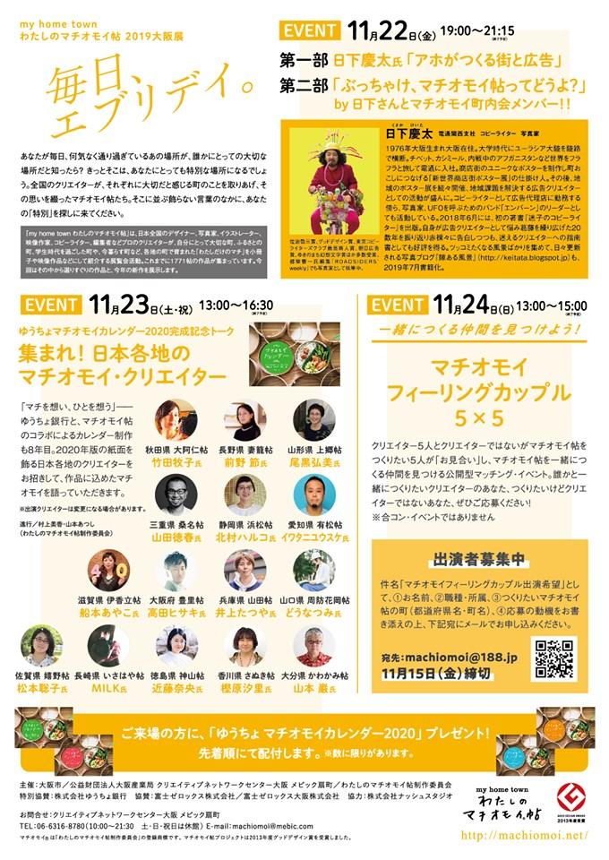 【トークイベントに出演します】ゆうちょマチオモイカレンダー2020完成記念トーク