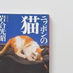 ヤッホー!暮らしの往復書簡vol.7岩合光昭さんの猫カレンダー