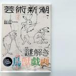 ヤッホー!暮らしの往復書簡vol.9鳥獣戯画と無題問題